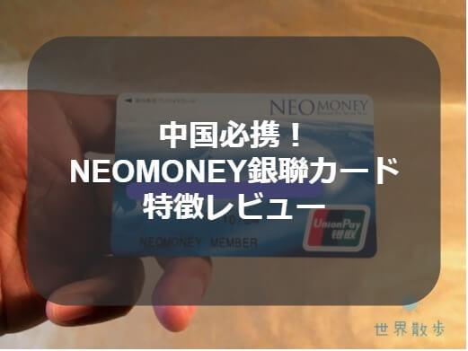 中国で便利なNEOMONEY銀聯カード