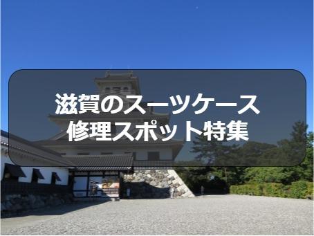 滋賀のスーツケース修理特集