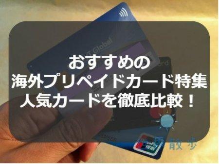 おすすえの海外プリペイドカード比較