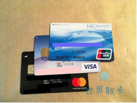 3枚の海外プリペイドカード