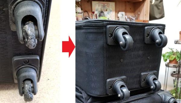 スーツケースの修理