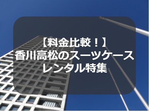 香川・高松のスーツケースレンタル特集