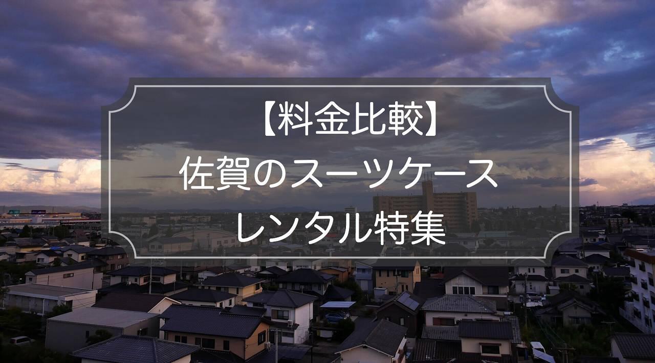 佐賀のスーツケースレンタル特集