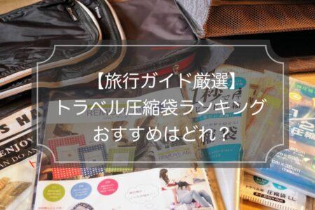 使用レビュー|圧縮袋&圧縮バッグランキング10選!旅行におすすめ!