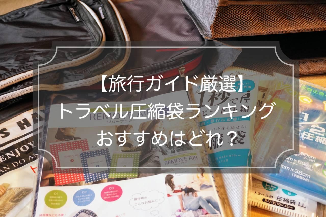 使用レビュー|圧縮袋&圧縮バッグランキング12選!旅行におすすめ!