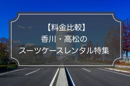 料金比較|香川・高松でスーツケースレンタル4選!お得なのはどこ?