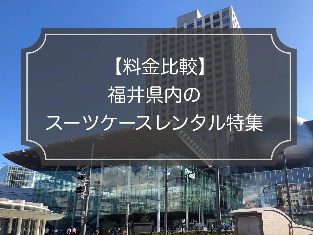 料金比較|福井でスーツケースレンタル4選!一番お得なのは!?