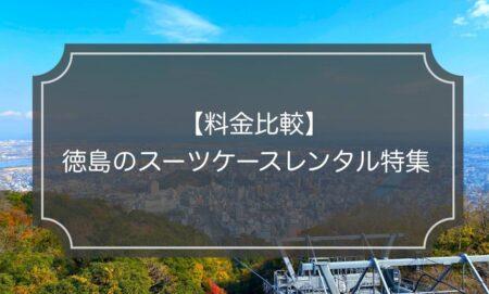 価格比較|徳島でスーツケースレンタル5選!お得なのはどこ?