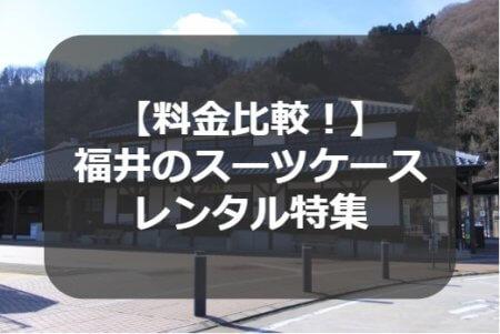 福井のスーツケースレンタル特集
