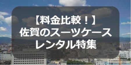 佐賀のスーツケースレンタル情報