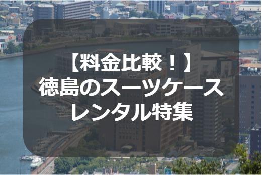 徳島県のスーツケースレンタル特集