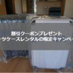 スーツケースレンタル|限定割引クーポンキャンペーンで格安利用!