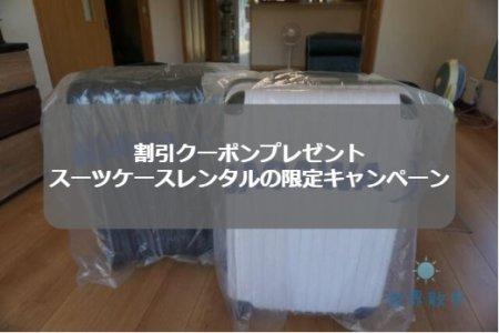 スーツケースレンタルの割引クーポンプレゼントキャンペーン