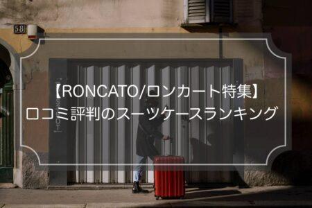 ロンカートのスーツケースの口コミ評判