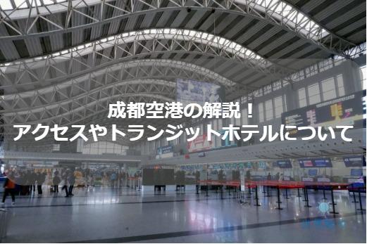 成都空港の紹介