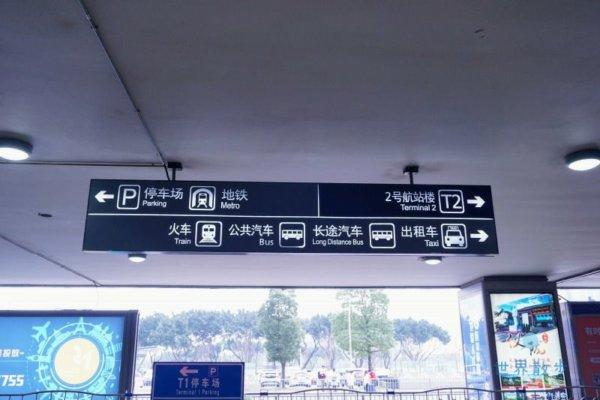 成都空港のアクセス2