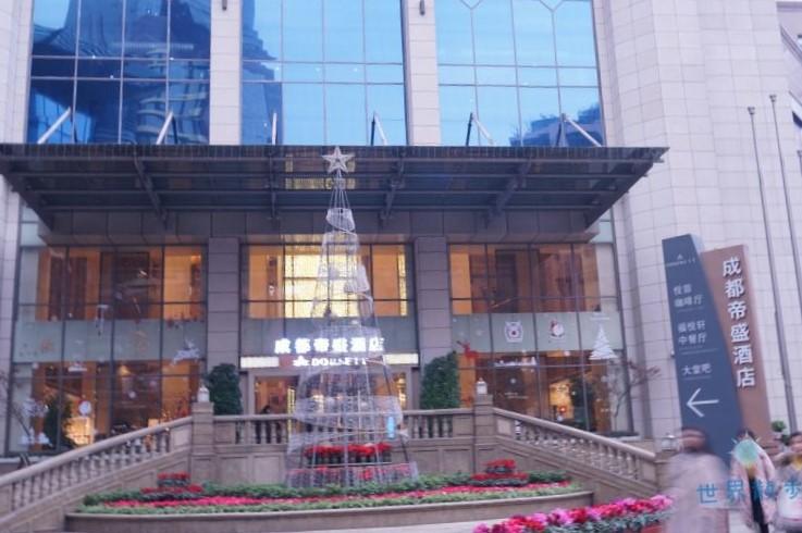 成都のホテル1