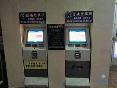 機械式の券売機