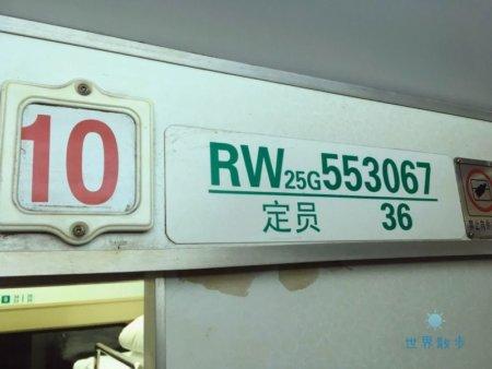 寝台車の番号