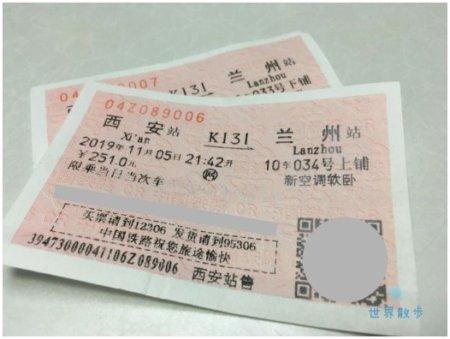 中国鉄道の切符
