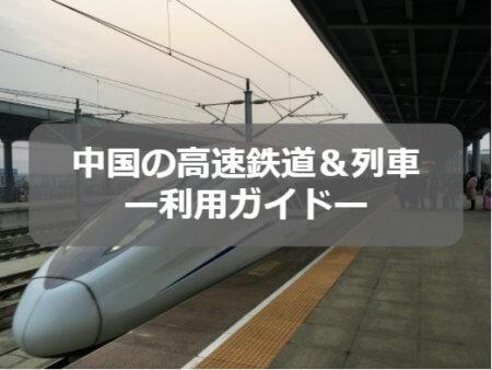 中国の高速鉄道&列車利用ガイド