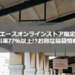 エースオンラインストア!スーツケース最大77%割引の限定福袋情報