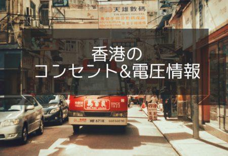 香港のコンセント&電圧情報