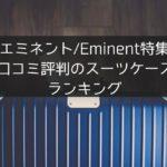 エミネントの魅力とは|口コミ評判のスーツケース5選ランキング!