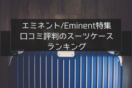 エミネントのスーツケース特集