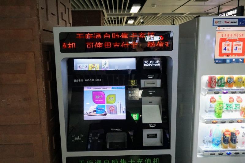 地下鉄のプリペイドカード発券機