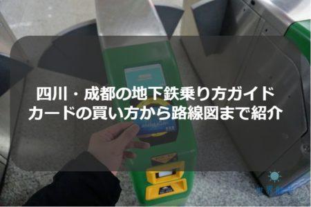 2020年路線図 四川・成都の地下鉄乗り方&カード買い方ガイド