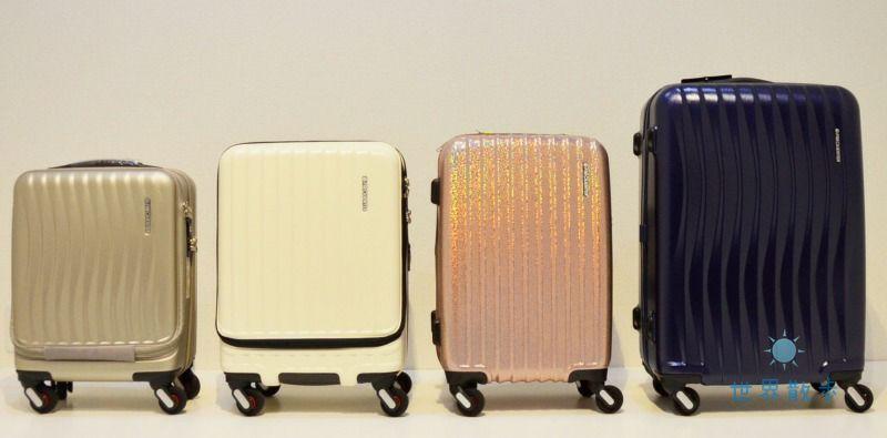 フリクエンターのスーツケース一覧