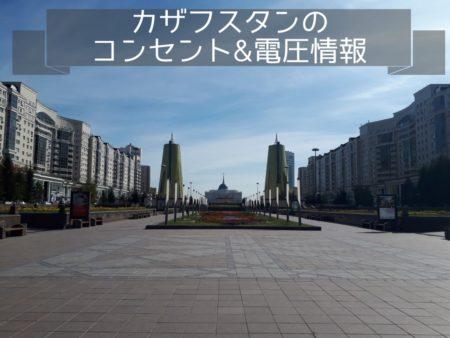 カザフスタンのコンセント&電圧情報