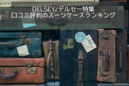 デルセーの口コミ評判スーツケースランキング
