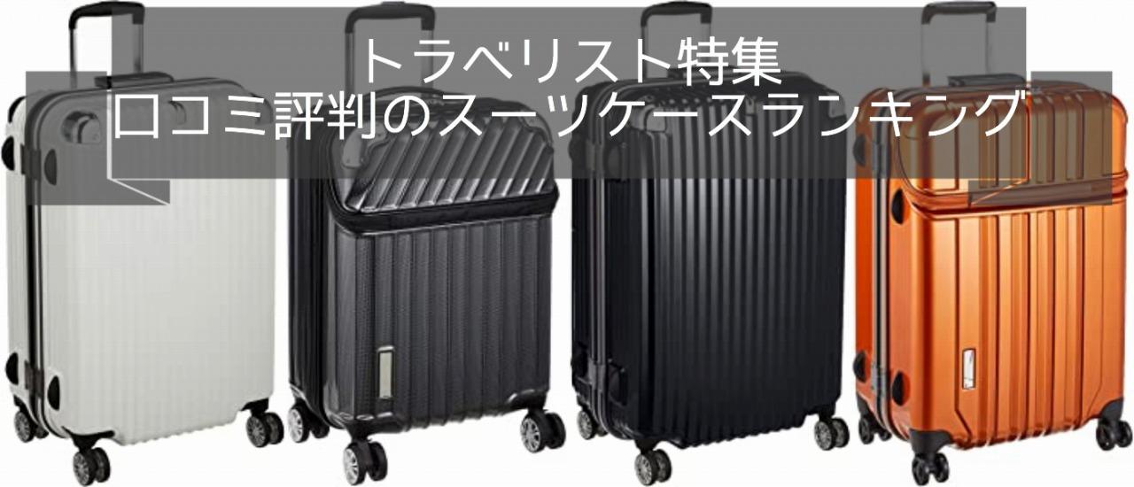トラベリストのスーツケース口コミ評判