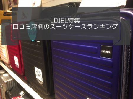 ロジェールのスーツケース口コミ評判
