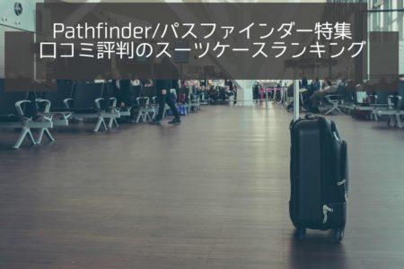 パスファインダーの機内持ち込みスーツケース特集