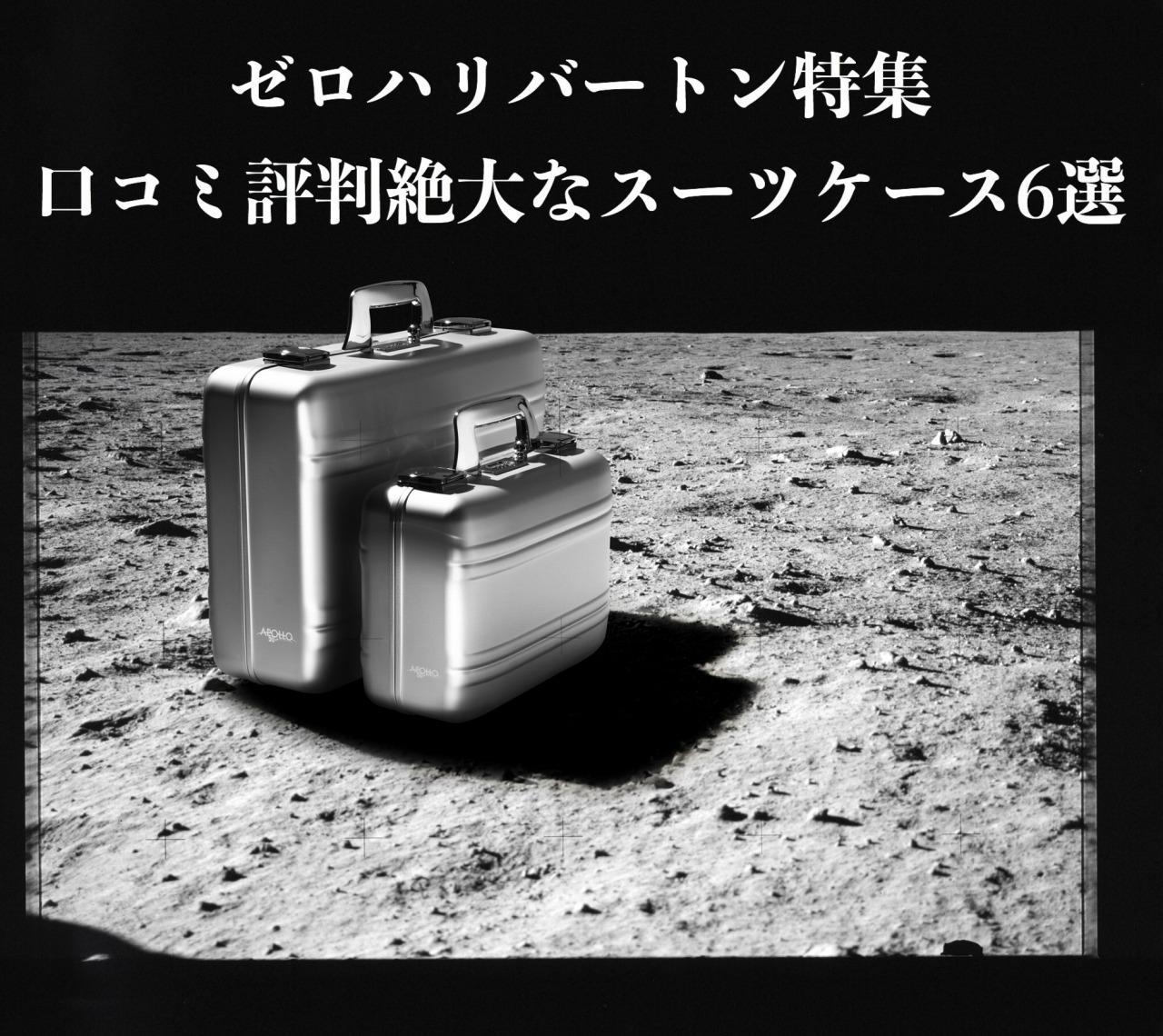 ゼロハリバートンの魅力 おすすめスーツケース6選【口コミ評判】