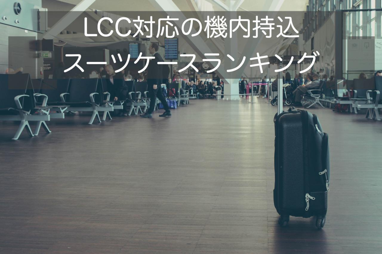 LCC対応のスーツケースランキング