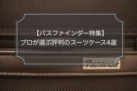 パスファインダーのおすすめスーツケースと口コミ評判