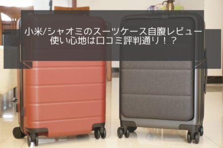 シャオミのスーツケースレビュー