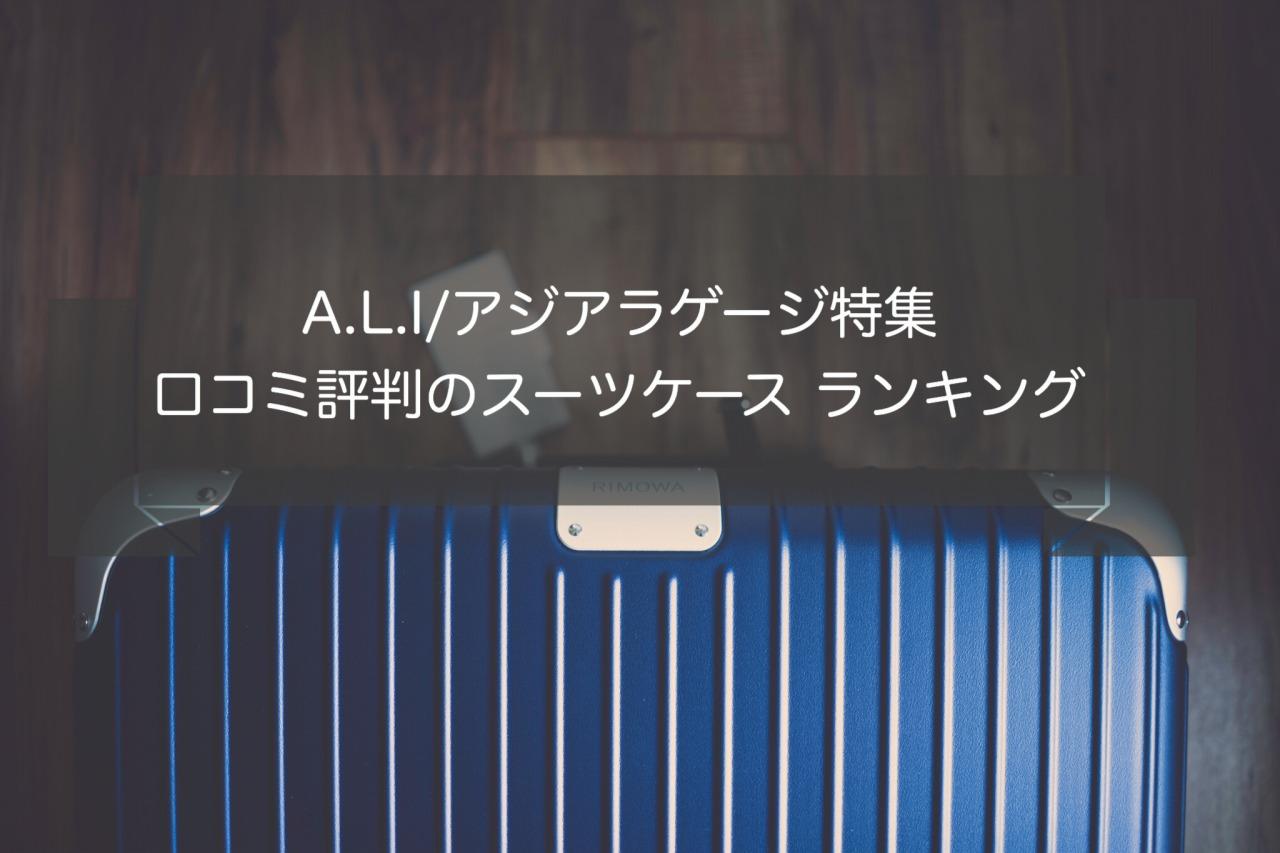 アジアラゲージのスーツケース特集