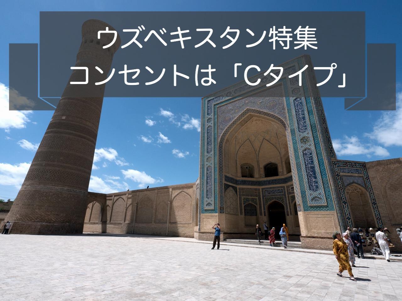 ウズベキスタンのコンセント特集