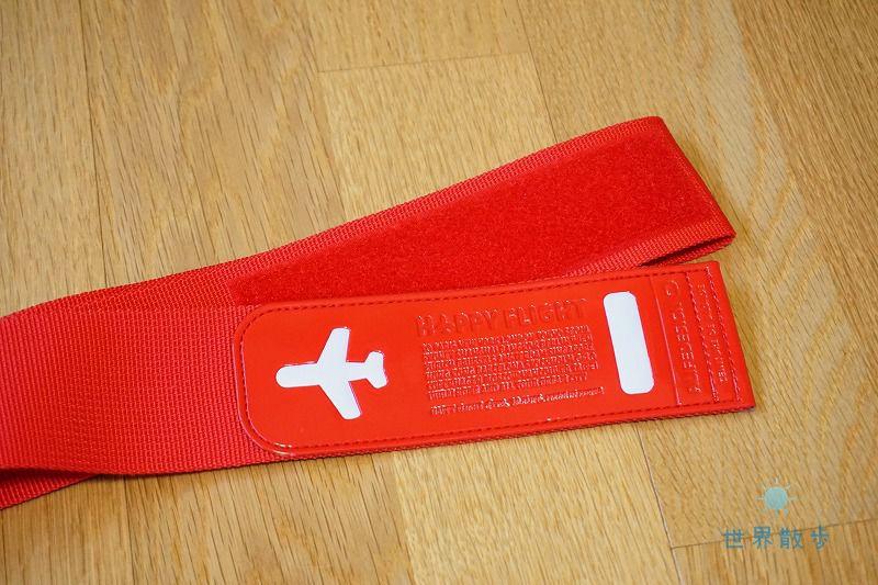 マジックテープのスーツケースベルト