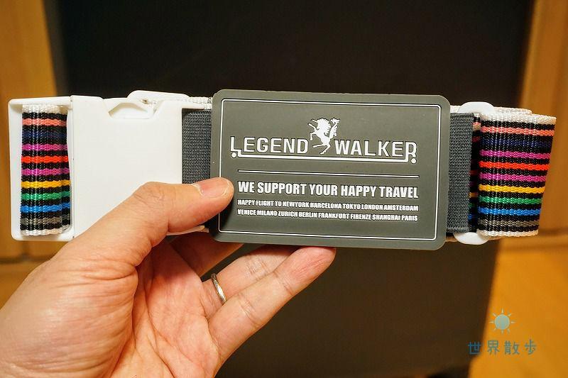 レジェンドウォーカーのスーツケースベルト