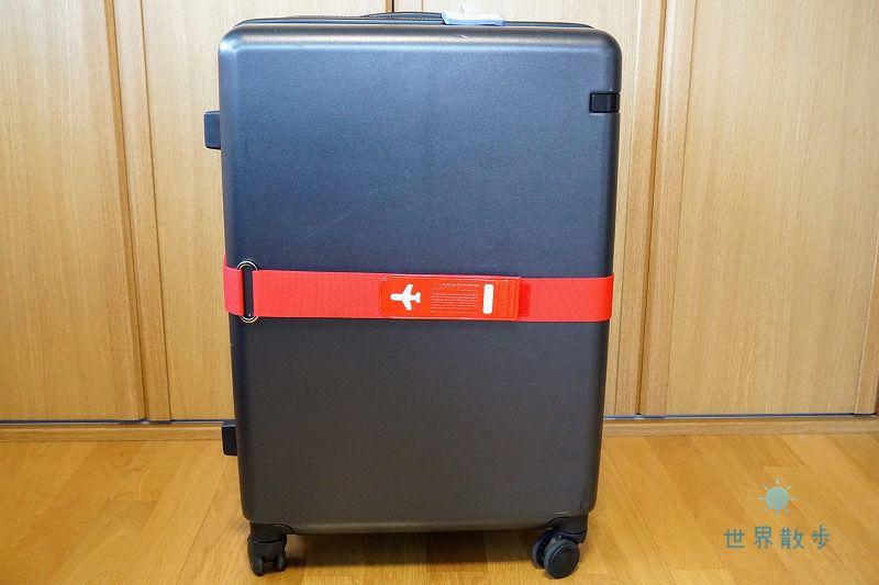 スーツケースに取り付けたALIFEのスーツケースベルト