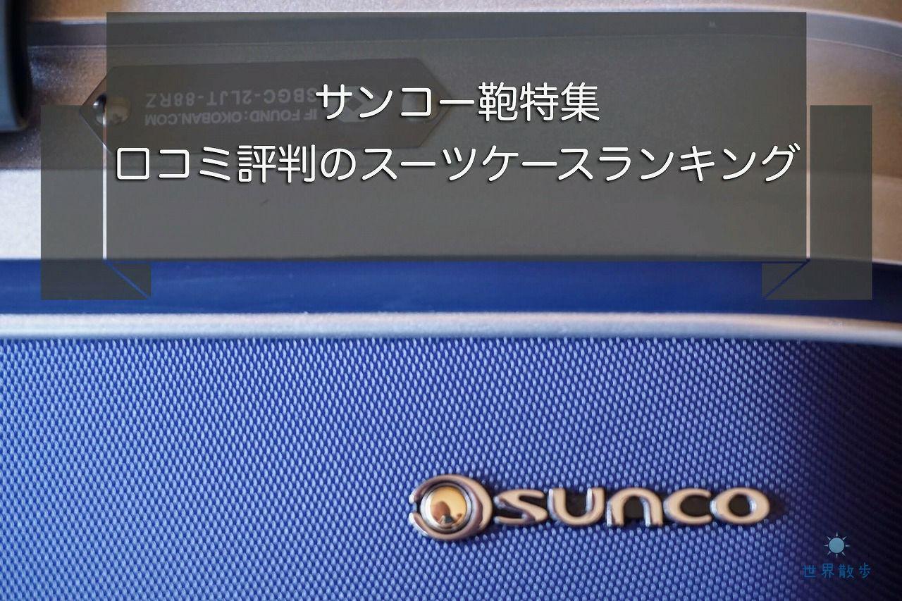 サンコーのスーツケース特集