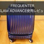使用レビュー|フリクエンターのクラムAは万能の機内持ち込みスーツケース!