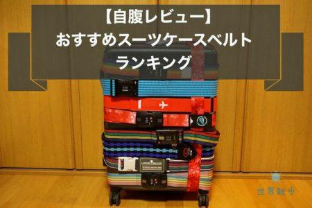おすすめのスーツケースベルト