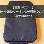 レビュー|Gahnen/ゲーネン圧縮バッグはファスナー式の弱点克服!
